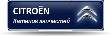 Купить автозапчасти на Citroen в Запорожье
