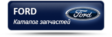 Купить автозапчасти на Ford в Запорожье