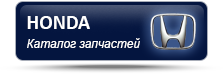 Купить автозапчасти на Honda в Запорожье