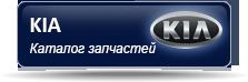 Купить автозапчасти на Kia в Запорожье