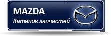 Купить автозапчасти на Mazda в Запорожье