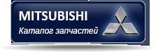 Купить автозапчасти на Mitsubishi в Запорожье