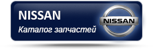 Купить автозапчасти на Nissan в Запорожье