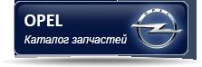 Купить автозапчасти на Opel в Запорожье