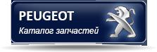 Купить автозапчасти на Peugeot в Запорожье