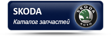 Купить автозапчасти на Skoda в Запорожье