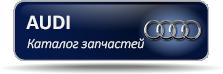 Купить автозапчасти на Ауди в Запорожье