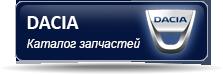 Купить автозапчасти на Dacia в Запорожье