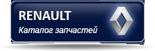 Купить автозапчасти на Renault в Запорожье