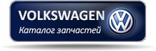 Купить автозапчасти на Volkswagen в Запорожье